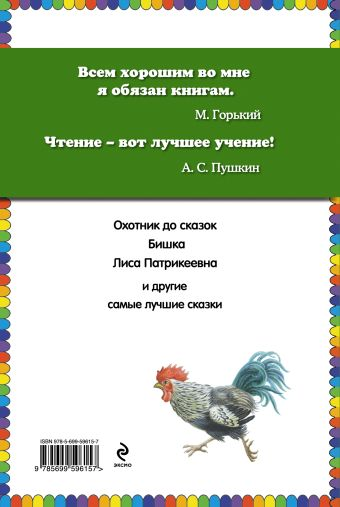 Плутишка кот: любимые сказки (ст. изд.) Ушинский К.Д.