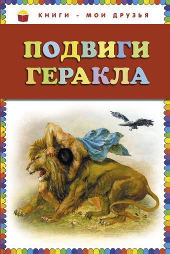 Подвиги Геракла (ст. изд.)