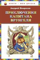 Некрасов А.С. - Приключения капитана Врунгеля (ст. изд.)' обложка книги