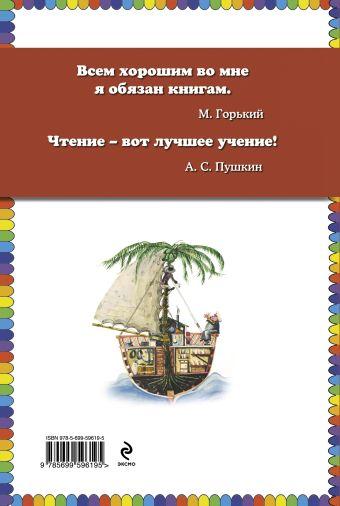 Приключения капитана Врунгеля (ст. изд.) Некрасов А.С.