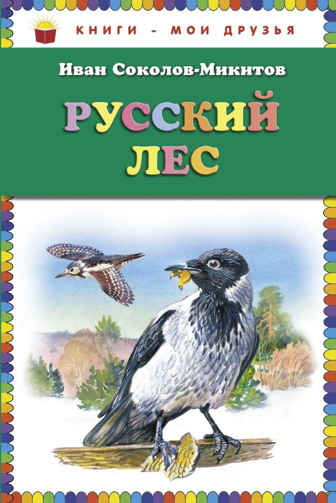 Иван Соколов-Микитов - Русский лес (ст. изд.) обложка книги