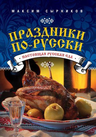 Сырников М. - Праздники по-русски обложка книги