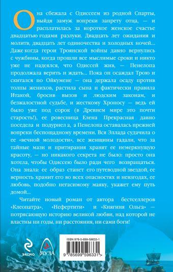 Пенелопа и Одиссей. «Жди меня…» Наталья Павлищева