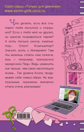 Свидание со смайликом Иванова В.