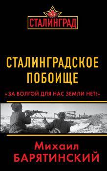 Сталинградское побоище. «За Волгой для нас земли нет!»