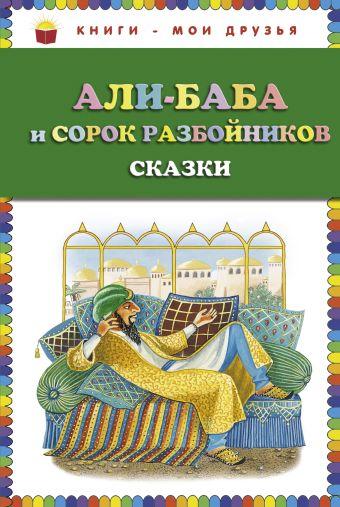 Али-баба и сорок разбойников. Сказки (ст. изд.)