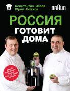 Ивлев К., Рожков Ю. - Россия готовит дома' обложка книги