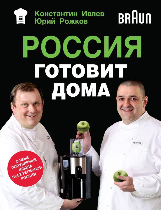 книги рецептов от ивлева константина украинской
