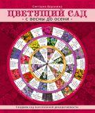 Воронина С. - Цветущий сад. С весны до осени (Садовые шпаргалки)' обложка книги