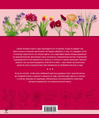 Цветущий сад. С весны до осени (Садовые шпаргалки) Воронина С.