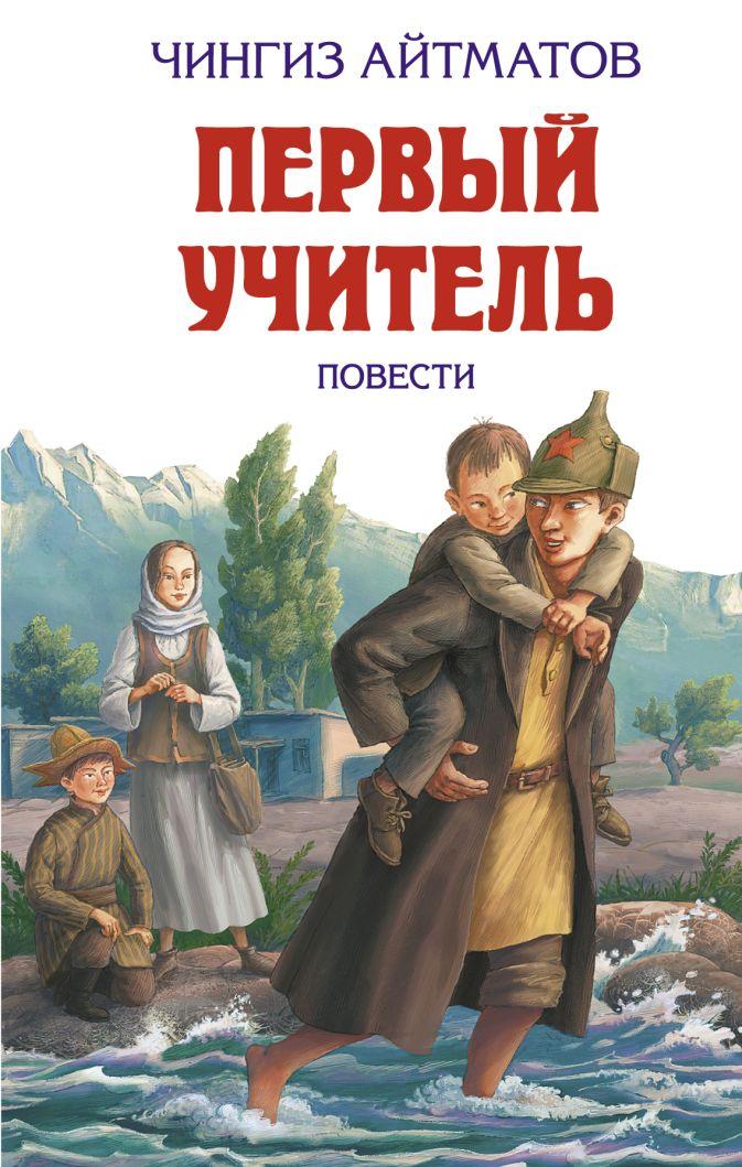 Чингиз Айтматов - Первый учитель. Повести обложка книги