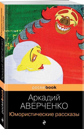 Аркадий Аверченко - Юмористические рассказы обложка книги