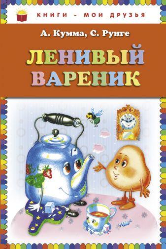 Александр Кумма, Святослав Рунге - Ленивый вареник (ил. И. Панкова) обложка книги