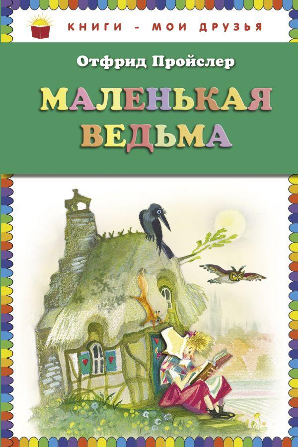 Маленькая Ведьма (ст. изд.) Пройслер О.