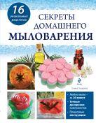 Токарева Е.А. - Секреты домашнего мыловарения' обложка книги