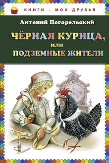 Чёрная курица, или Подземные жители (ст. изд.)