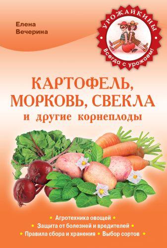 Вечерина Е.Ю. - Картофель, морковь, свекла и другие корнеплоды (Урожайкины. Всегда с урожаем) обложка книги