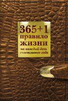 Балыко Д. - 365+1 правило жизни на каждый день счастливого года' обложка книги