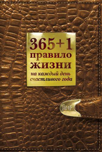 365+1 правило жизни на каждый день счастливого года Балыко Д.