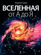 Сурдин В.Г. - Вселенная от А до Я' обложка книги