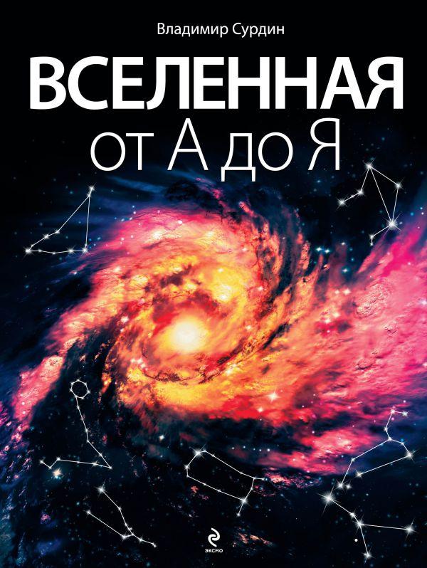 Вселенная от А до Я Сурдин В.Г.