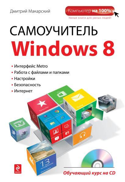 Самоучитель Windows 8 (+ CD) - фото 1