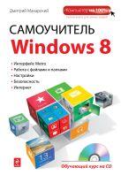 Макарский Д.Д. - Самоучитель Windows 8 (+ CD)' обложка книги