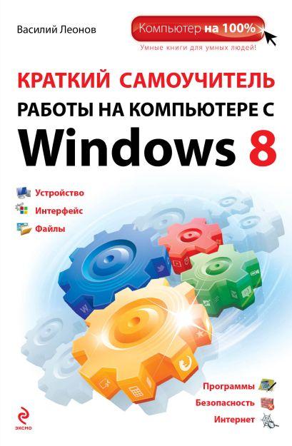 Краткий самоучитель работы на компьютере с Windows 8 - фото 1