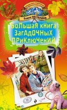 Большая книга загадочных приключений