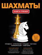 Дементий Д.В. - Шахматы. Книга-тренер' обложка книги