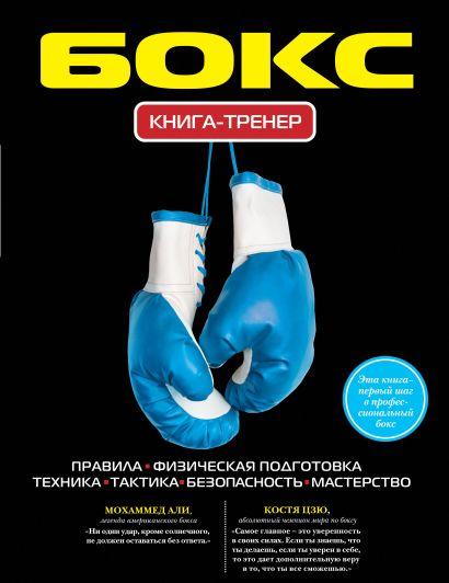 Бокс. Книга-тренер - фото 1