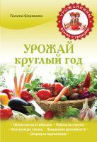 Серикова Г.А. - Урожай круглый год (Урожайкины. Всегда с урожаем)' обложка книги