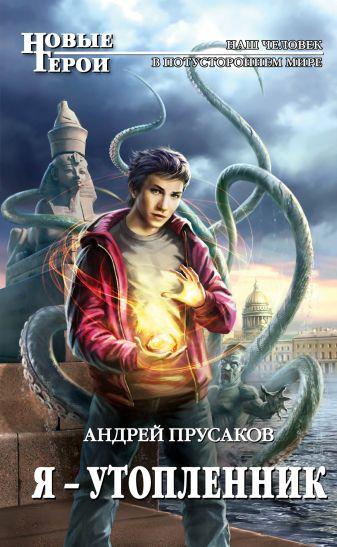 Прусаков А.А. - Я - утопленник обложка книги