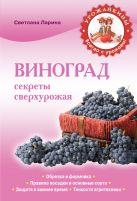 Ларина С.А. - Виноград. Секреты сверхурожая' обложка книги