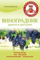 Серикова Г.А. - Виноградник. Просто и доступно' обложка книги