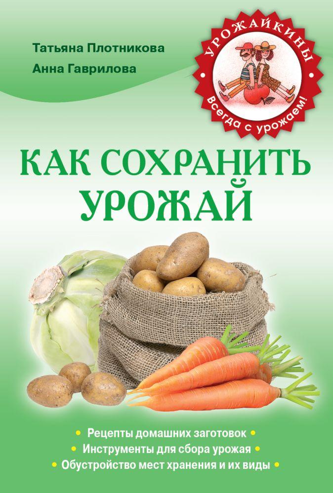 Гаврилова А.С., Плотникова Т.Ф. - Как сохранить урожай обложка книги