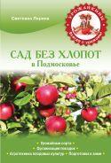 Сад без хлопот в Подмосковье (Урожайкины. Всегда с урожаем)