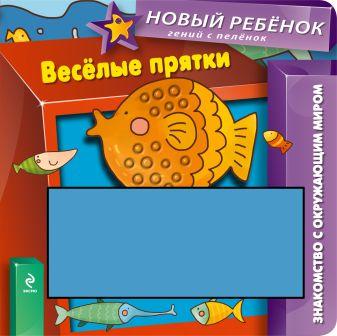 Янушко Е.А. - 1+ Веселые прятки обложка книги