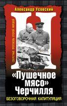 Усовский А.В. - «Пушечное мясо» Черчилля' обложка книги