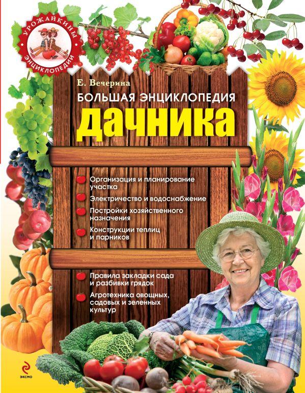Большая энциклопедия дачника Вечерина Е.Ю.