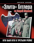 Залесский К.А. - «Элита» Гитлера во Второй Мировой. Кто был кто в Третьем Рейхе' обложка книги