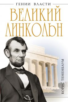 Великий Линкольн. «Вылечить раны нации»
