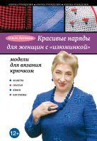 Литвина О.С. - Красивые наряды для женщин с изюминкой: модели для вязания крючком' обложка книги