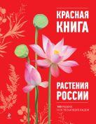 Скалдина О.В., Мелихова Г.И. - Красная книга. Растения России' обложка книги