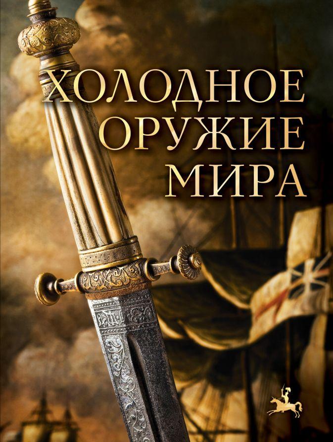 Алексеев Д. - Холодное оружие мира обложка книги