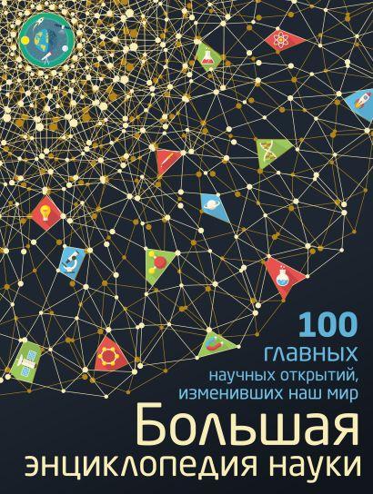 Большая энциклопедия науки. 100 главных научных открытий - фото 1