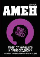 Амен Д.Дж. - Мозг: от хорошего к превосходному' обложка книги