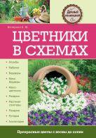 Вечерина Е.Ю. - Цветники в схемах' обложка книги