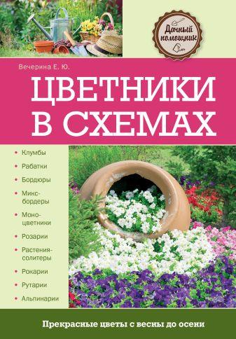 Вечерина Е.Ю. - Цветники в схемах обложка книги