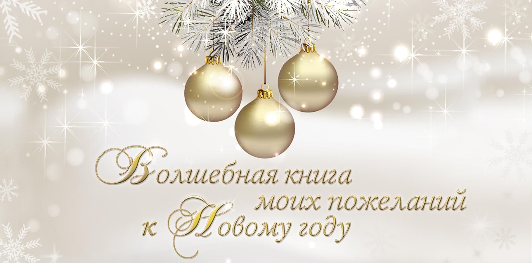 Волшебная книга моих пожеланий к Новому году волшебная книга моих пожеланий к новому году